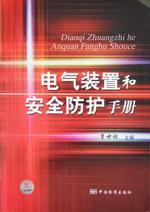 电气装置和安全防护手册9787506640862李世林/中国标准出版社/蓝图建筑书店