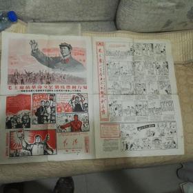 文革小报《红涛纪念毛主席在延安文艺座谈会上的讲话发表25周年专刊(第10期)