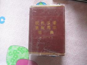 现代汉语褒贬用法词典