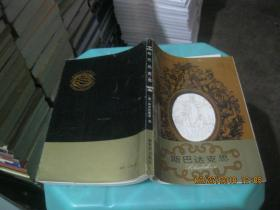 斯巴达克思(外国文学名著普及本丛书)  货号26-2