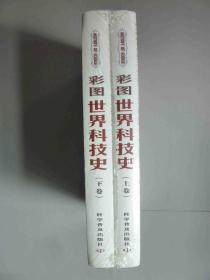 彩图世界科技史(套装 上下册)3.4公斤【全新正版书 精装本 塑封】