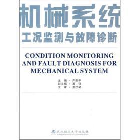 机械系统工况监测与故障诊断