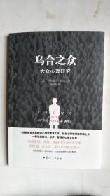 乌合之众:大众心理研究 【新版】 A6090