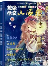 山海经少年版杂志2018年1.2.3.4.5.6.7.8.9.10.11.12月全年打包