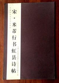 中国历代名家书法卷折:宋.米芾行书虹县诗帖