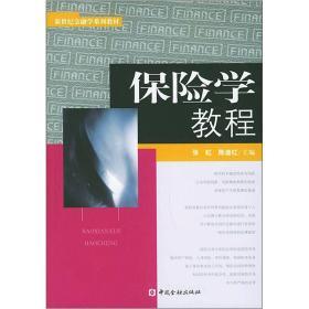 保险学教程 张虹 9787504936028