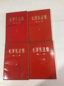 毛泽东选集(1–4卷红皮)