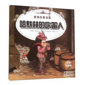 哈默林的吹笛人不来梅的音乐家(彩绘注音版)/世界经典童话