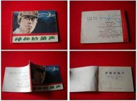 《神秘的笑箫声》,贵州1984.9一版一印张炳德画,1150号,连环画