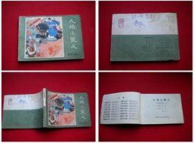 《薛刚反唐》3,内蒙古1984.9一版一印110万册,9299号,连环画