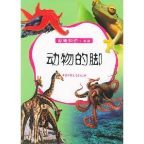 动物的脚——动物知识小书架