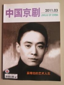 《中国京剧》2011年第3期(篇目附后)