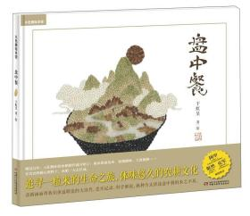 正版二手二手盘中餐于虹呈中国少年儿童出版社9787514828825r