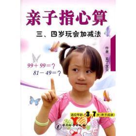 亲子指心算 三、四岁玩会加减法(适应3-7岁亲子阅读)
