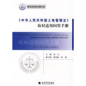 《中国人民共和国土地管理法》农村适用问答手册
