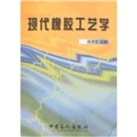 现代橡胶工艺学 杨清芝 杨清芝 9787800436307 中国石化出版社