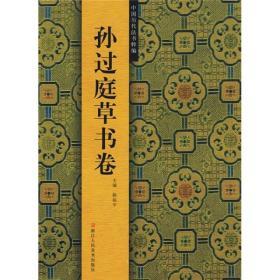 中国历代法书粹编:孙过庭草书卷