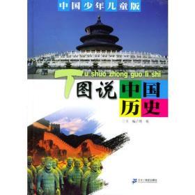 图说中国历史(中国少年儿童版)(精)