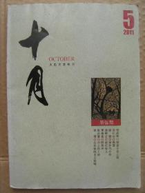十月 大年夜型文学期刊 2011年第5期