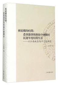被结构的时间:农事节律与传统中国乡村民众年度时间生活——以江南地区为中心的研究
