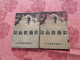 红颜铁血记(上下全)长篇武侠写情小说/民24年
