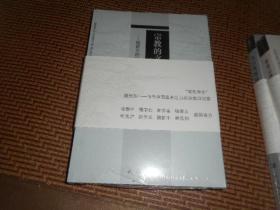 宗教的文化自觉:魏德东的宗教评论3 未开封
