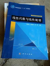 线性代数与线性规划