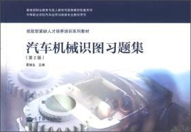 技能型緊缺人才培養培訓系列教材:汽車機械識圖習題集(第2版)