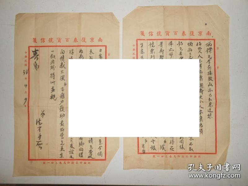 民国毛笔信札19 南京复泰百货号信笺 38年4月9日南京解放前夕