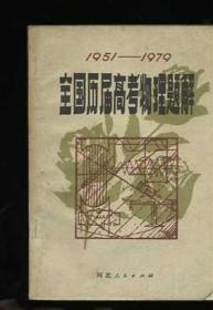 1951-1979 全国历届高考物理题解