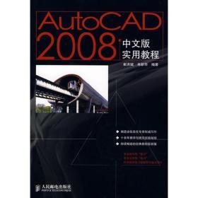 AutoCAD2008中文版实用教程崔洪斌人民邮电出版社9787115161208