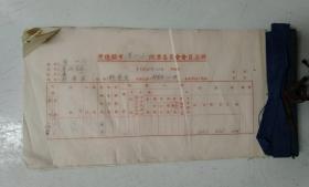 景德镇市同业委员会会员名册(登记有近百个景德镇老字号)