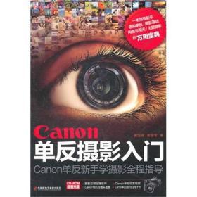 电脑报电子音像出版社 Canon单反摄影入门 骆剑峰 9787894765369