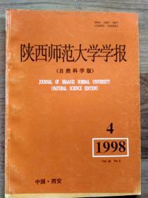 陕西师范大学学报 自然科学版 1998年 第26卷 第4期 总第77期