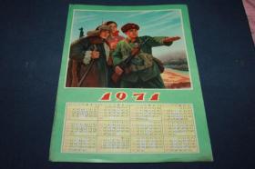 1971年文革年历  【文革特色浓】带像章,拿语录,  图案精美