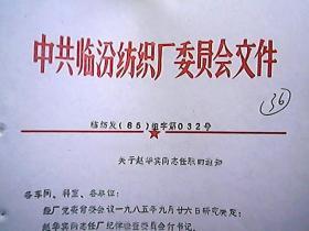中共临汾纺织厂委员会文件 临纺发(85)组字第32号:关于赵华宾同志任职的通知