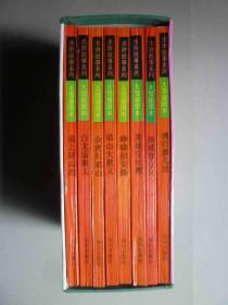 水浒故事系列 大型插图本 (全套八册  硬套函装)