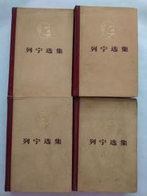列宁选集 (1---4 卷)