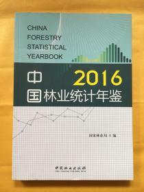 中国林业统计年鉴(2016)