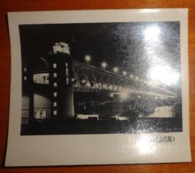 黑白相片【夜里长虹(长江大桥)】长9.2CM*宽8.2CM