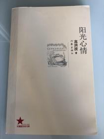 作协副主席高洪波亲笔签名《阳光心情》