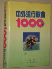 中外流行歌曲1000首【精】