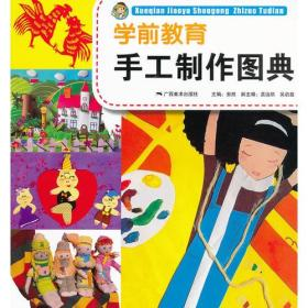 二手学前教育手工制作图典安然广西美术出版社 9787549402861n
