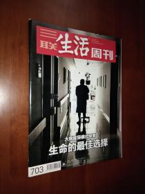 三联生活周刊(2012年10月1日 第39期 总第703期):生命的最佳选择--大病医保模式探索