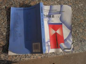 中国通史 下册 文科方向