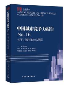 中国城市竞争力报告NO.16-40年:城市星火已燎原倪鹏飞中国社会科学出版社9787520326988