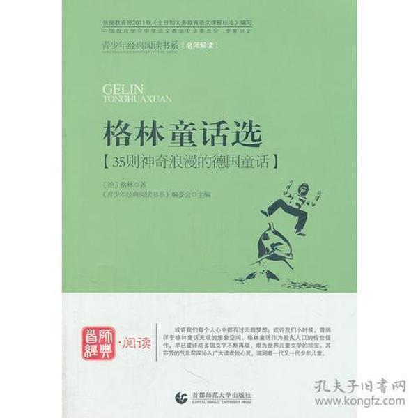 格林童话选  青少年经典阅读寓言童话系列