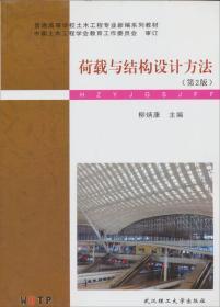 普通高等学校土木工程专业新编系列教材:荷载与结构设计方法(第2版)