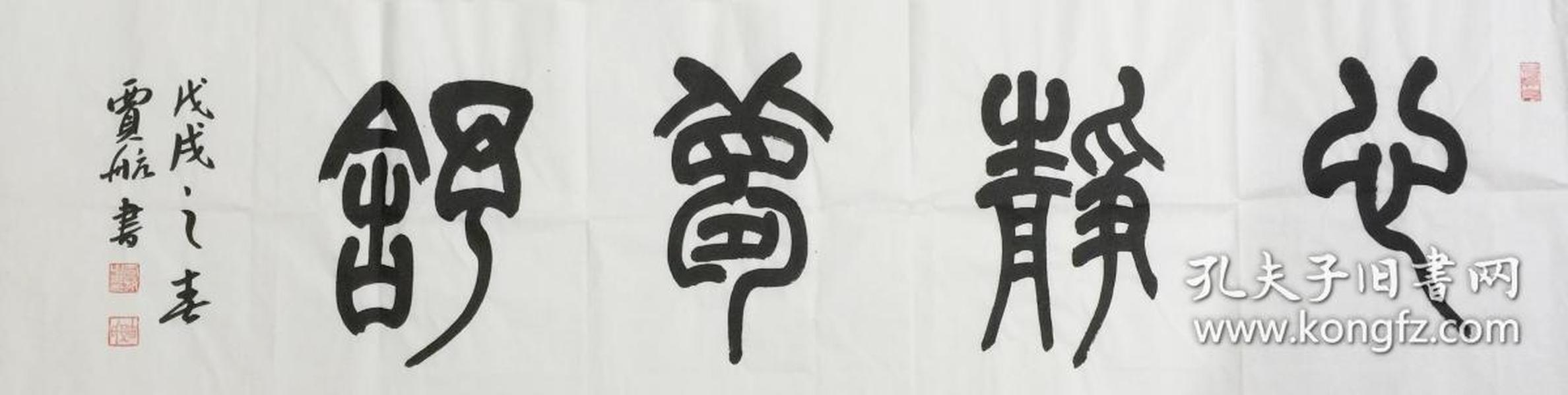 【賈航】.〖保真〗中書協會員、四尺對開書法(138*35CM)