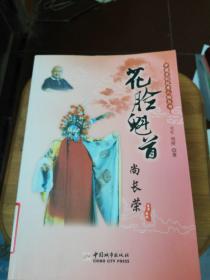 中国京剧优秀人物丛书:花脸魁首尚长荣